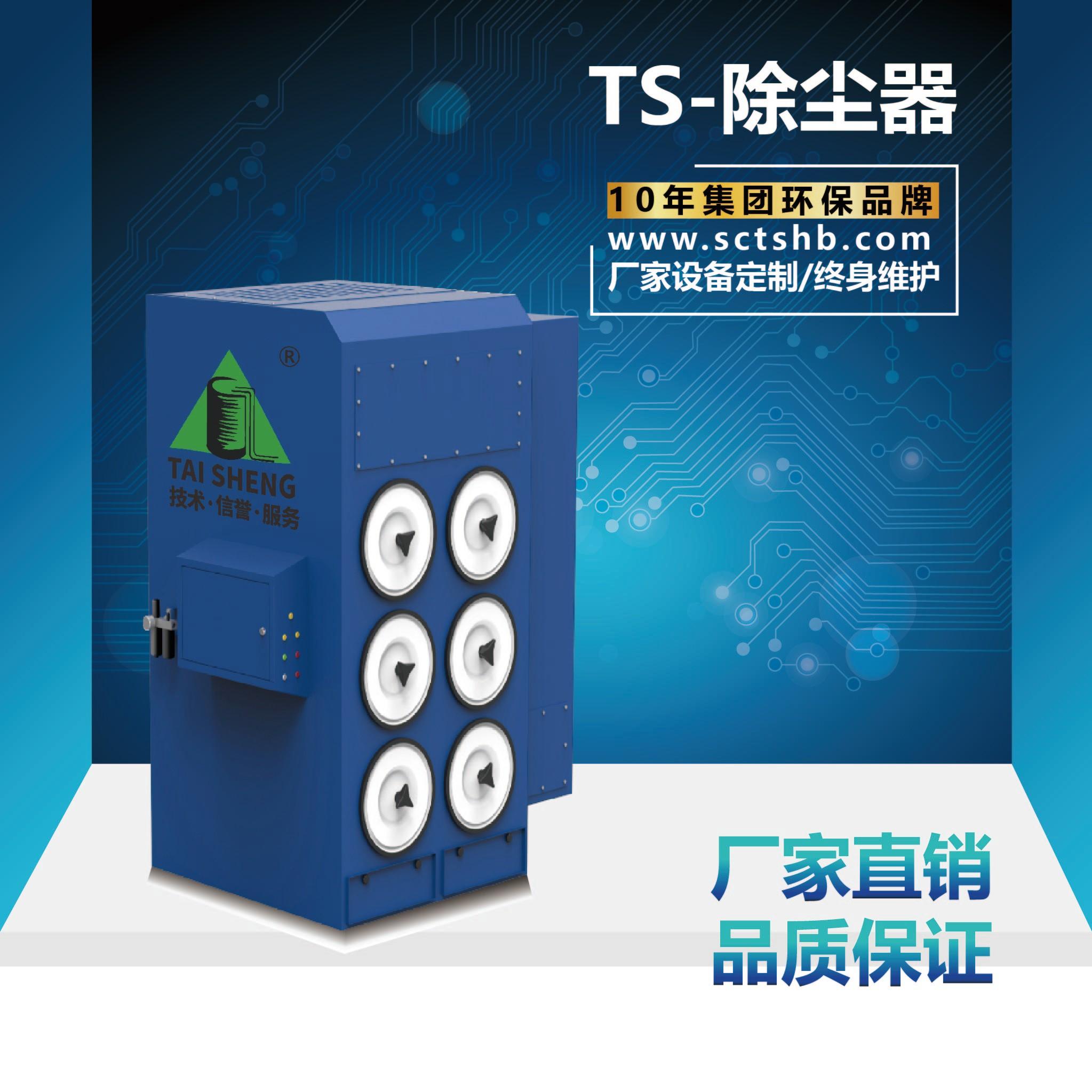 TSP抽屉式除尘器