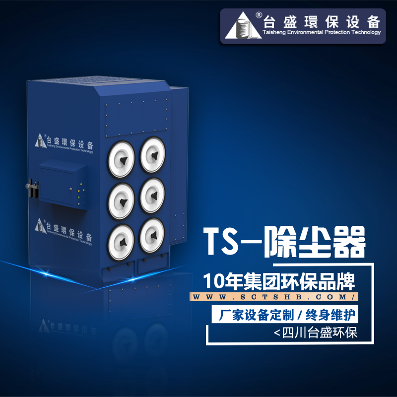 TS-滤筒除尘器