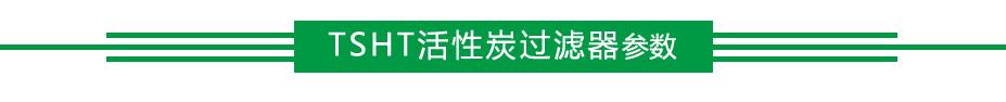 四川台盛活性炭过滤器参数